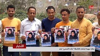 جنازة مهيبة لجثمان الناشطة quot عائدة العبسي quot بتعز   تقر ...