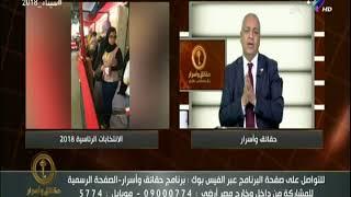 حقائق وأسرار | مصطفى بكري: كثافة مشاركة المصريين في الانتخابات ...