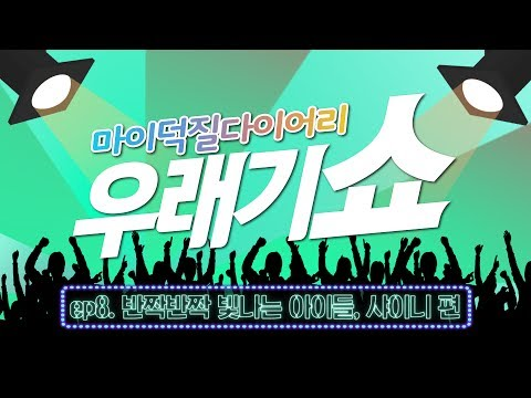 [ENG SUB][우래기쇼] Ep.8 반짝반짝 빛나는 아이들, 샤이니 편 (SHINee HAUL & Kpop fans react to SHINee)