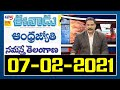 Today News Paper Main Headlines | 7th February 2021 | AP, TS | Telugu News | Ravipati Vijay | TV5