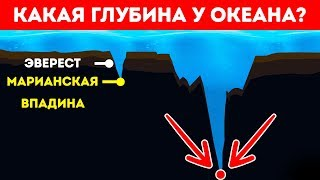 Насколько на Самом Деле Глубокий Океан?