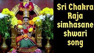 Sri Chakra Raja Simhasaneshwari  South Indian classical music 2019  Devi Bhajans Devotional songs