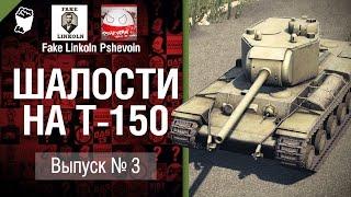 Шалости на Т-150 - Выпуск №3 - от Fake Linkoln и Pshevoin