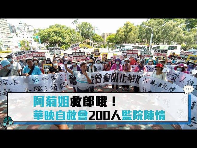 阿菊姐拜託幾咧!華映投資人自救會200人赴監院陳情