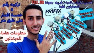تركيب 5 أقمار على طبق متر ( يوروبيرد والأوروبي ويوتلسات 16 وأسترا 19 وأسترا 23 ) فى مصر