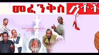 መፈንቅለ ሴቶች New Ethiopian Movie  - Mefenkile Setoch Full 2015