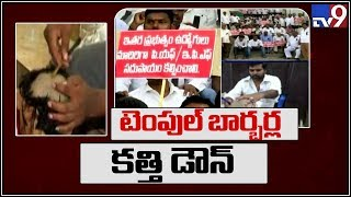 No Tonsure in AP temples as Barbers go on strike..