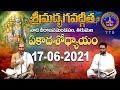 శ్రీమద్భగవద్గీత | Shrimad Bhagwat Geeta | Kuppa Viswanadh Sharma | Tirumala | 17-06-2021 | SVBC TTD