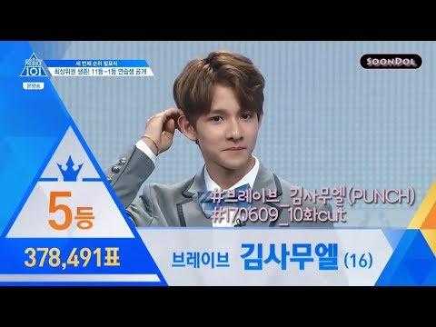 PRODUCE 101(프로듀스 101) 시즌2 170609 10화 브레이브 김사무엘(PUNCH) cut