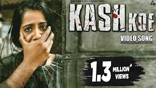 Kash Koe – Sara Gurpal