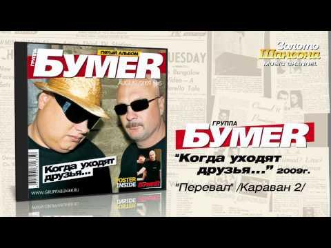 БумеR - Перевал / Караван 2 (Audio)
