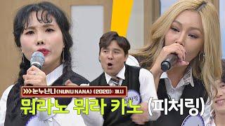 [선공개] (매콤한 맛🔥 가득) 피처링까지 완벽한 제시(Jessi)의 '눈누난나'♬ 아는 형님(Knowing bros) 250회