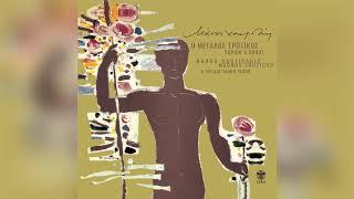 Φλέρυ Νταντωνάκη - Σ' αγαπώ | Flery Ntantonaki - S' agapo - Official Audio Release