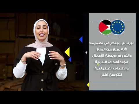 جولة أوروبية 12 - دعم مشاريع ...
