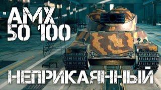 AMX 50 100 Неприкаянный