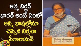 Nirmala Sitharaman clear explanation about 'Aatmanirbhar B..