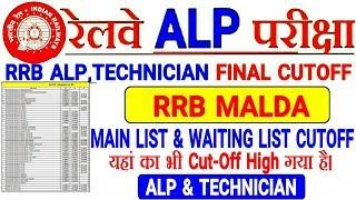 RRB ALP & TECH FINAL CUTOFF RRB MALDA ZONE// Cut-Off High गया है। Alp & Tech दोनों में।।