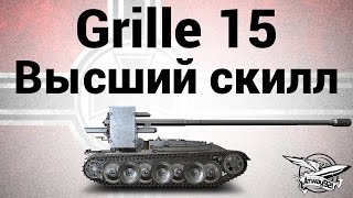 Grille 15 - Высший скилл - NuclearII