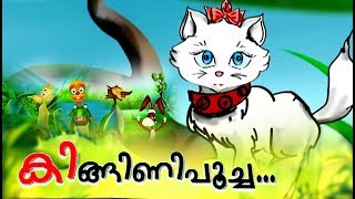 കിങ്ങിണിപൂച്ച # Malayalam Cartoon For Children # Malayalam Animation Cartoon
