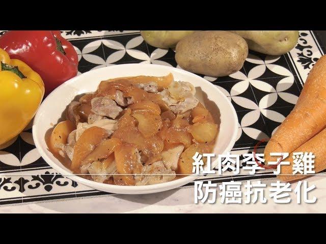 紅肉李子雞 防癌抗老化