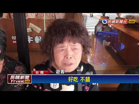 台南買蝦餅百元僅8片 遊客:包空氣好貴-民視新聞