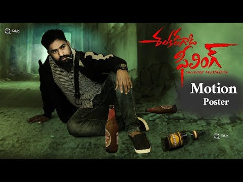 Shankar Gadi Feeling Movie Motion Poster