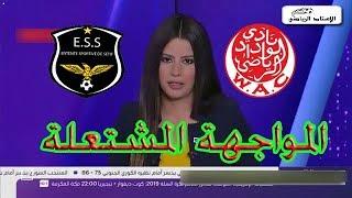 تقرير ناري | مباراة الوداد و وفاق سطيف وكيف استعد كل فريق لربع ...