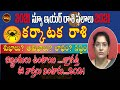 2021 Karkataka Rasi | 2021 Rasi Phalitalu Telugu  | 2021 కర్కాటక రాశి | Cancer 2021 | 2021Rasi Palan