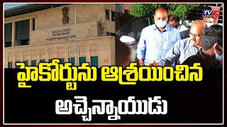 Andhra Pradesh High Court to hear TDP MLA Atchannaidu peti..