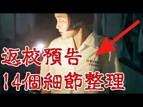 《返校》電影預告片 方芮欣魏仲廷「學號是白色恐怖大彩蛋」|電影預告分析