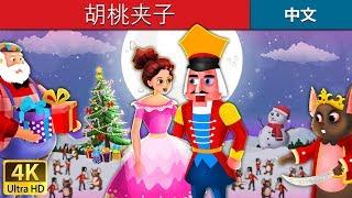 胡桃夹子 | 睡前故事 | 童話故事 | 儿童故事 | 故事 | 中文童話