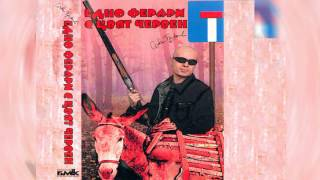 Слави Трифонов и Ку-Ку Бенд - Нека ме боли (Албум: Едно ферари с цвят червен -- 1997)