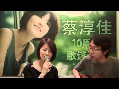 蔡淳佳唱《等一个晴天》送歌迷