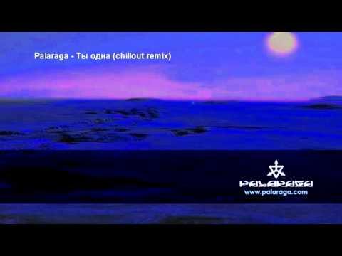 Palaraga - Ты одна (chillout remix) [www.palaraga.com]