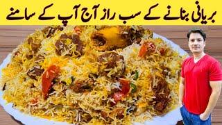 Biryani Recipe By Ijaz Ansari || وہ بریانی جو دل جیت لے۔ || All Secrets Masalas || Beef Biryani ||