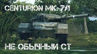 Centurion Mk. 7/1 - Не типичный СТ (Супер-бой)