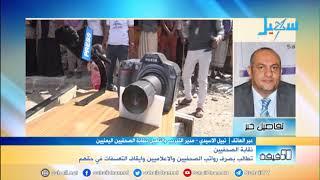 تفاصيل خبر | نقابة الصحفيين تطالب بصرف رواتب الصحفيين ...
