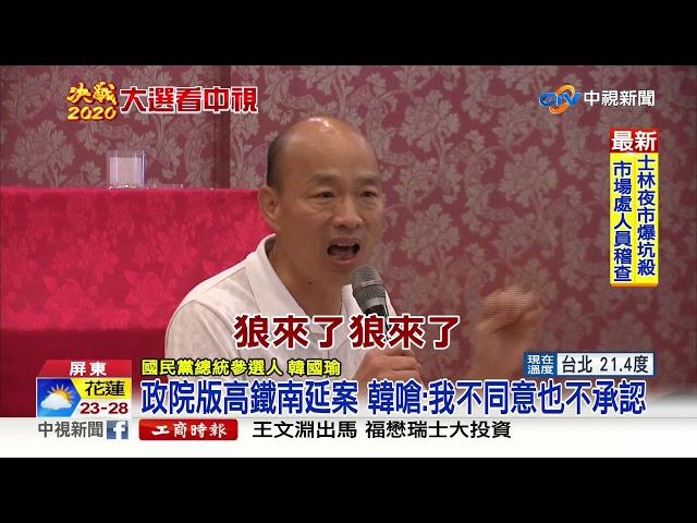 """批政院高鐵南延""""盲腸線"""" 韓:若我當選重新歸零"""