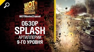 Превью: Splash артиллерии 9-го уровня - обзор от WOTMoviesChannel [World of Tanks]