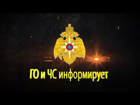 """""""ГО и ЧС информирует""""."""