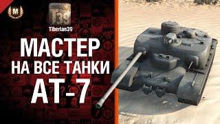 Мастер на все танки №61 AT-7 - от Tiberian39