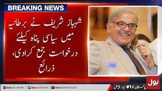 Shehbaz Sharif taking Political Asylum in London U.K   BOL News