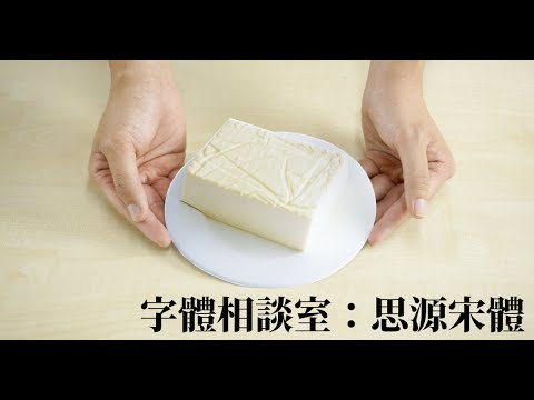 字體相談室 ep0:思源宋體,一個跟豆腐有關的字型