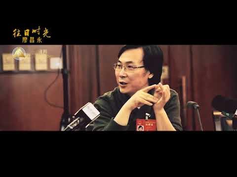 廖昌永《往日时光》取自2017年12月新专辑《往日时光》CD第3首