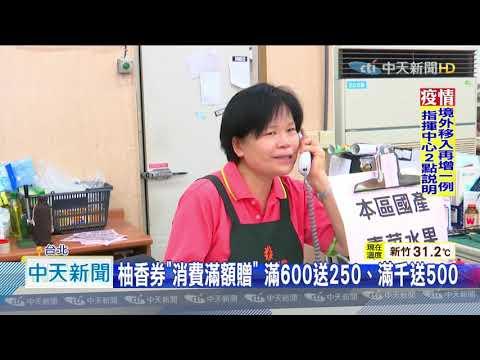 20200906中天新聞 農遊券2.0來了! 柚香券先搶先贏 限量3萬張已發出5%