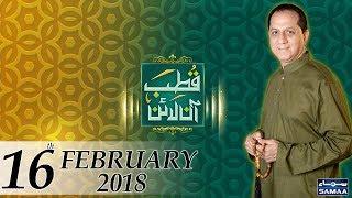 Aapke Masael Ka Sharayi Hal | Qutb Online | SAMAA TV | Bilal Qutb | 16 Feb 2018