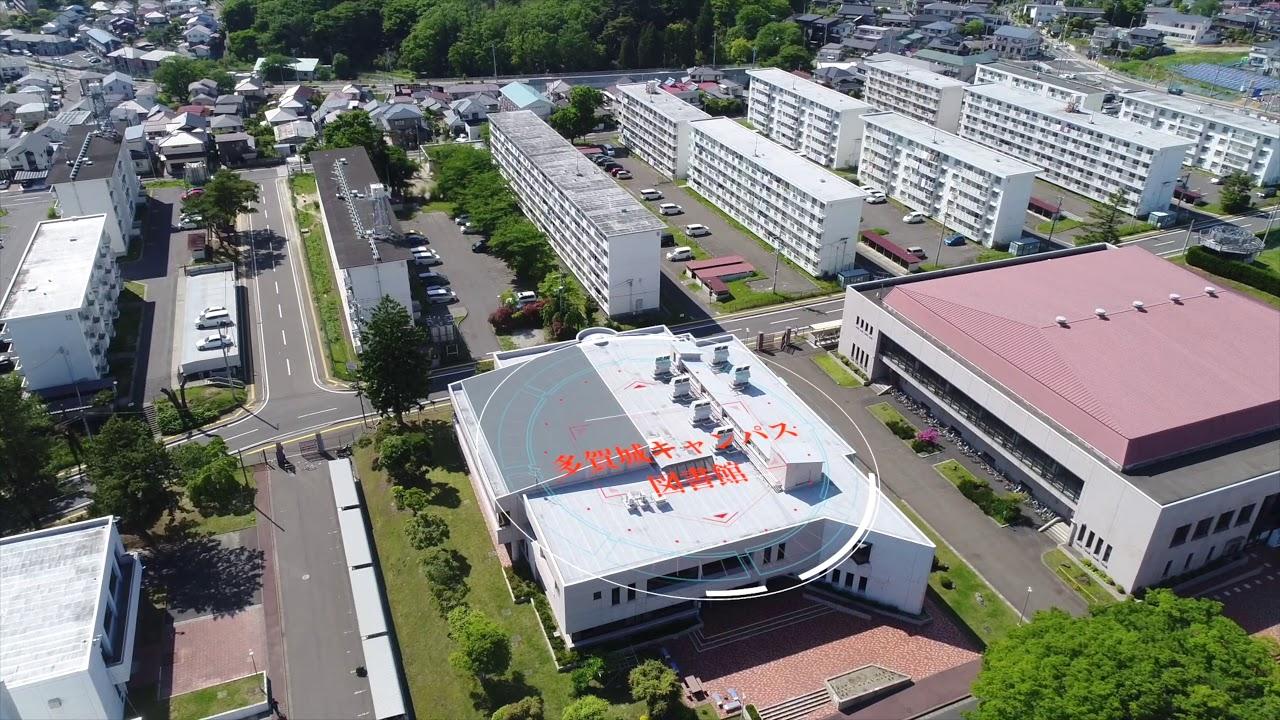 多賀城キャンパス