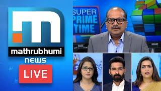 Mathrubhumi News Live TV | Live Sabarimala Updates | Malayalam News Live | മാതൃഭൂമി ന്യൂസ് ലൈവ്