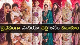 Sania Mirza sister Anam Mirza Wedding celebrations- Viral ..