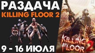 РАЗДАЧА KILLING FLOOR 2 В EPIC GAMES STORE | КИЛЛИНГ ФЛУР ЭПИК ГЕЙМС | ОТВЕТЫ НА ВОПРОСЫ